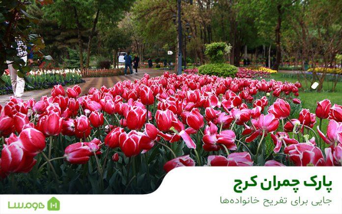پارک شهید چمران کرج